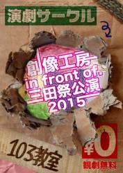 三田祭2015