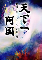 tenkaichi_okuni_a